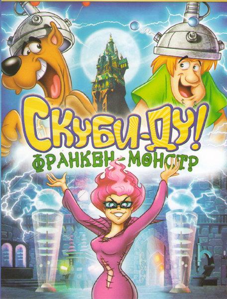Скуби Ду Франкен монстр на DVD