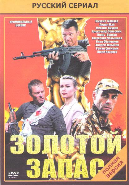 Золотой запас (24 серии) на DVD