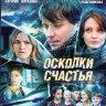 Осколки счастья (4 серии) на DVD