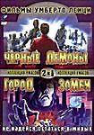 Черные демоны/Город зомби. Фильмы Умберто Ленци 2 в 1 на DVD