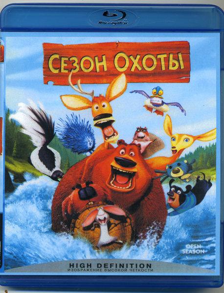 Сезон охоты (Blu-ray)* на Blu-ray
