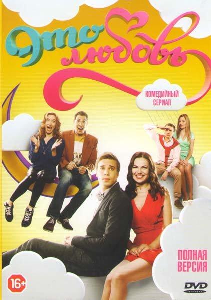 Это любовь (20 серий) на DVD