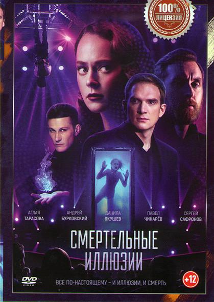 Смертельные иллюзии на DVD