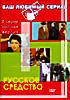 Русское средство ( 8 серий полная версия) на DVD