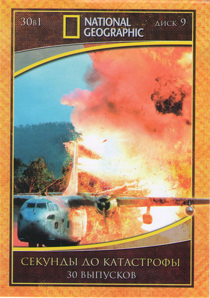 National Geographic Секунды до катастрофы (30 серий) на DVD