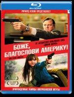 Боже благослови Америку (Blu-ray)