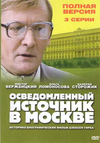 Осведомленный источник в Москве (3 серии) на DVD