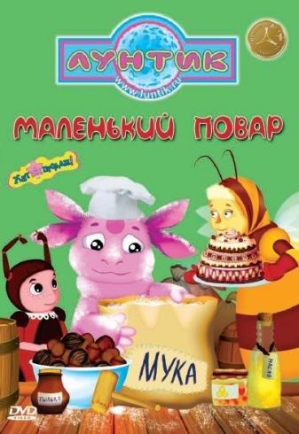 Лунтик Маленький повар (12 серий) на DVD