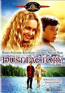 Фабрика пыли на DVD