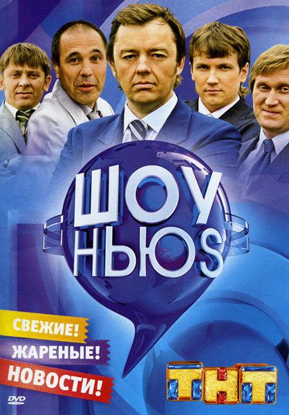 Шоу ньюс  Свежие Жареные новости (1-12 серии) на DVD
