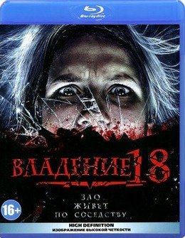 Владение 18 (Blu-ray)* на Blu-ray