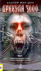 Дракула 3000 / Ван хельсинг на DVD