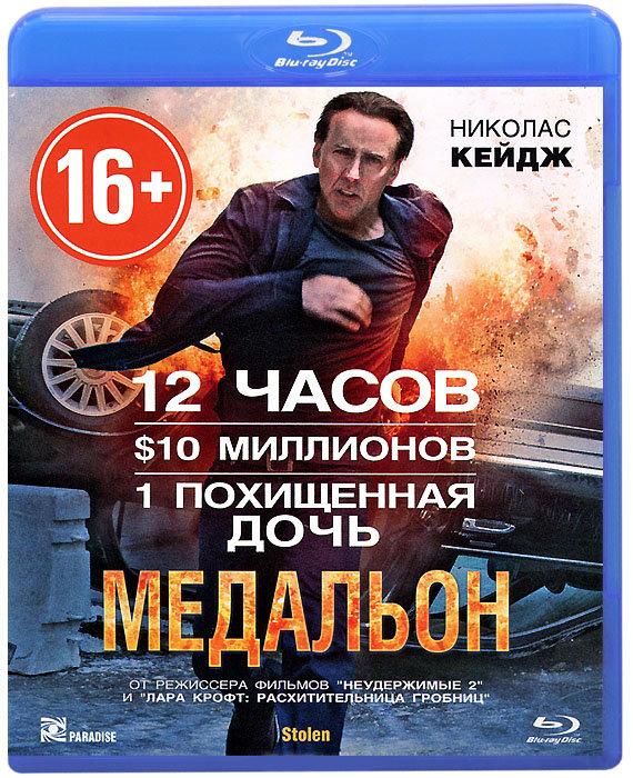 Медальон (Blu-ray)* на Blu-ray