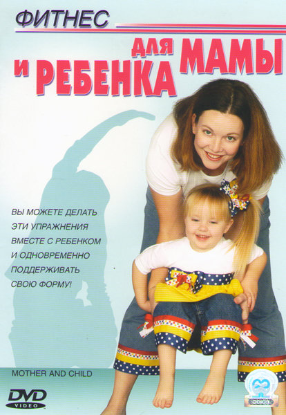 Фитнес для мамы и ребенка на DVD