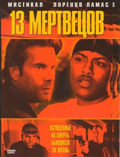 Тринадцать мертвецов  на DVD
