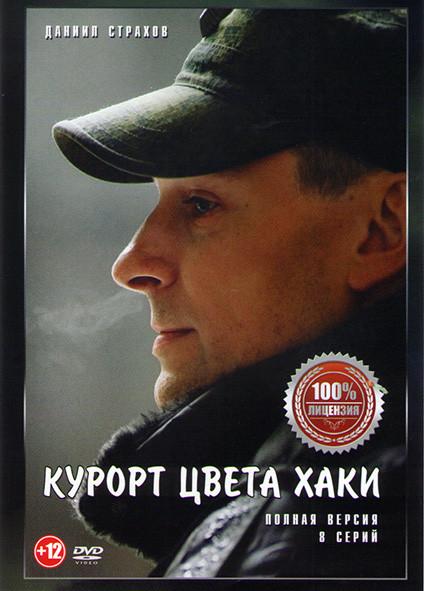 Курорт цвета хаки (8 серий) на DVD
