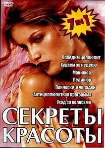 Секреты красоты на DVD