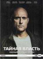 Тайная власть (8 серий) (2 DVD)