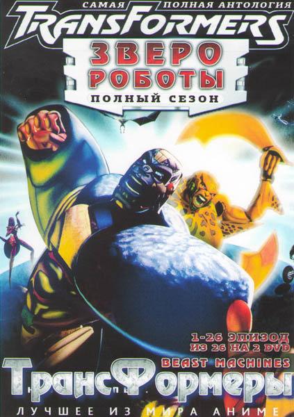 Трансформеры Зверо роботы 1 Сезон (26 серий) (2 DVD) на DVD