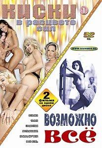 КИСКИ В РАСЦВЕТЕ СИЛ – 1 на DVD