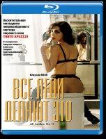 Все леди делают это (Blu-ray)