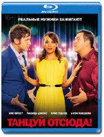 Танцуй отсюда (Blu-ray)