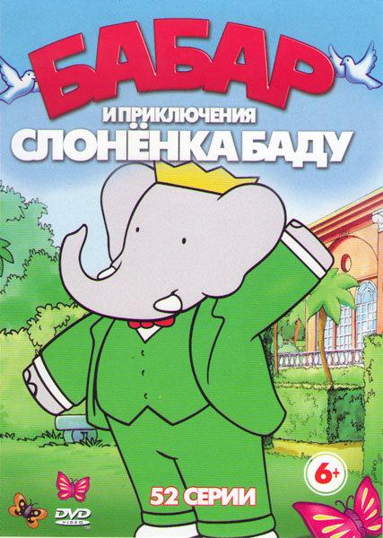 Бабар и приключения слоненка Баду (52 серии) на DVD