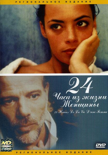 24 часа из жизни женщины на DVD