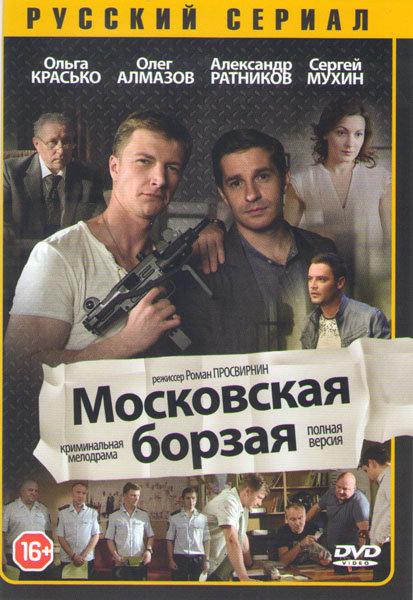 Московская борзая (20 серий)