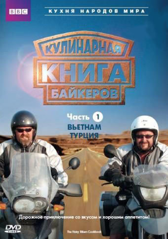 BBC Кулинарная книга байкеров 1 Часть (Вьетнам / Турция) на DVD