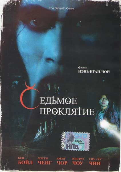 Седьмое Проклятие   на DVD