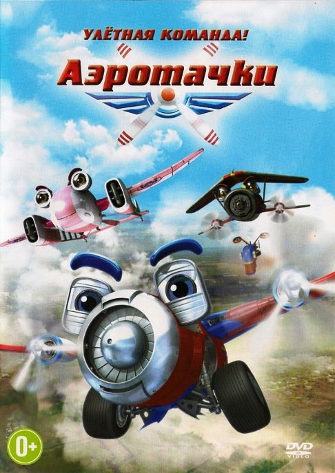 Аэротачки на DVD