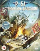 Р51 Истребитель драконов