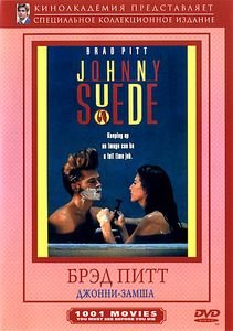 Джонни Замша на DVD