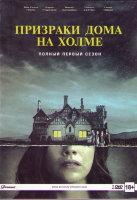 Призраки дома на холме (10 серий) (2DVD)