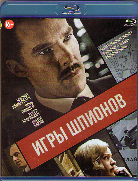 Игры шпионов (Blu-ray)* на Blu-ray