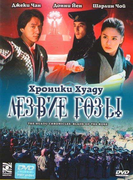 Хроники Хуаду Лезвие розы  на DVD