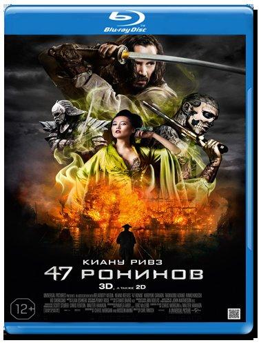 47 ронинов 3D+2D (Blu-ray 50GB)