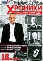 Исторические хроники с Николаем Сванидзе 16 Выпуск 46,47,48 Фильмы