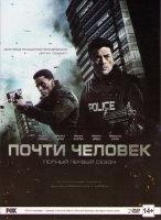 Почти человек 1 Сезон (13 серий) (2 DVD)