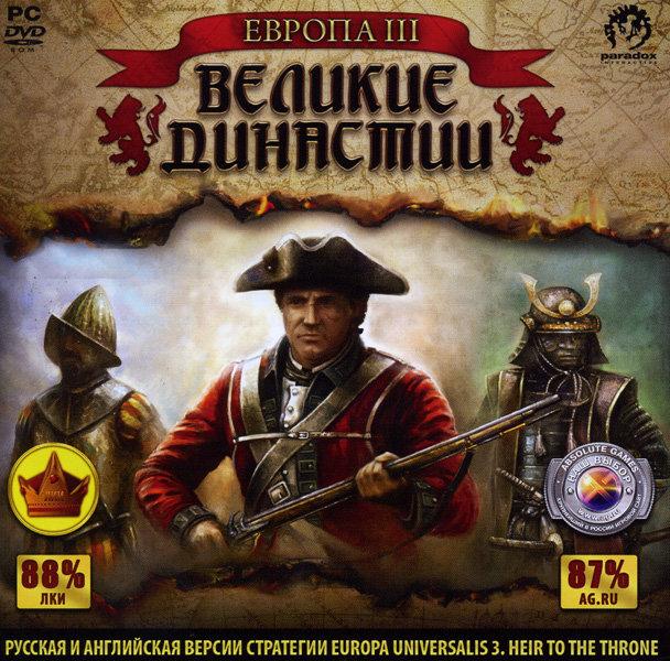Европа III. Великие династии (PC DVD)