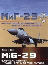 Миг 29 Взлет в будущее (2 серии) на DVD