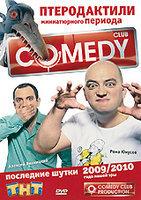 Comedy Club Последние шутки 2009 / 2010 Птеродактили миниатюрного периода Алексей Лихницкий / Рома Юнусов на DVD