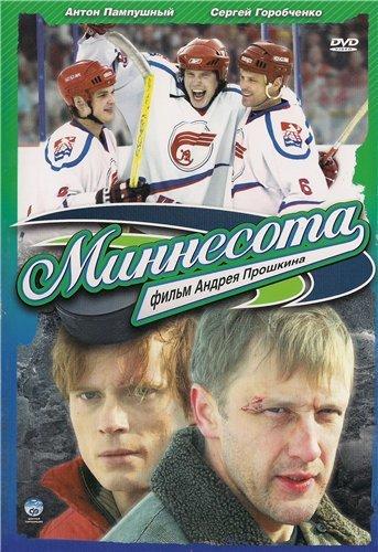 Миннесота на DVD