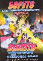Боруто Следующее поколение Наруто (Боруто Новое Поколение) 4 Часть (61-80 серий) (2 DVD)