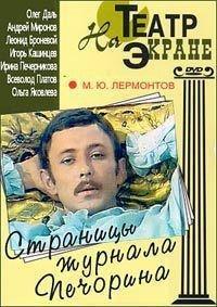 Страницы журнала Печорина на DVD