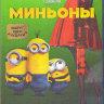 Миньоны (Blu-ray) на Blu-ray