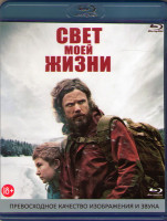 Свет моей жизни (Blu-ray)