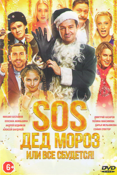 SOS Дед Мороз или Все сбудется на DVD