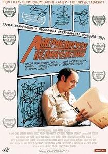 Американский блеск  на DVD